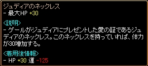 RED STONEジュディアのネックレス:説明