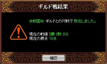 RED STONE弓Gv勝敗結果