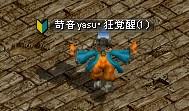 RED STONE苛音yasu・狂覚醒