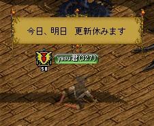 RED STONEお休み