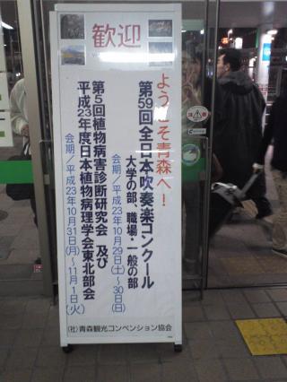 2011.10.30_zennkokutaikai_1