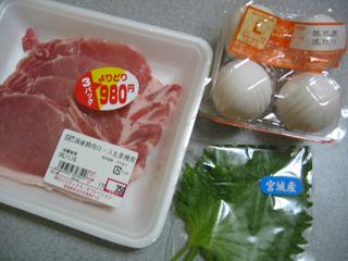 材料(豚肉、大葉、卵)