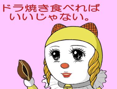 パンが無いならドラ焼き食べればいいじゃない。