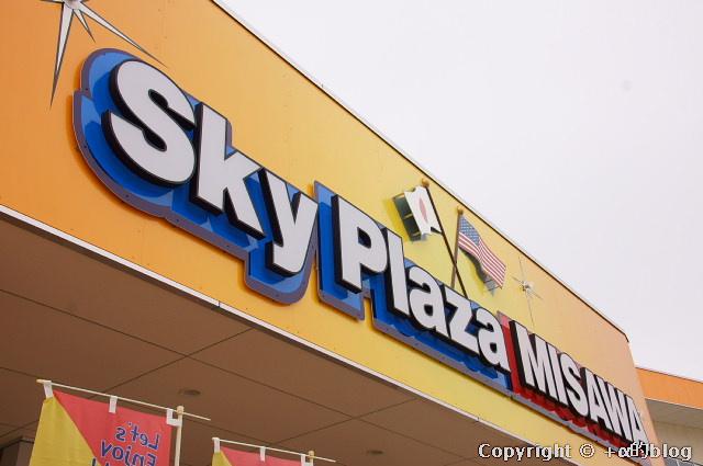 skyplaza1203a_eip.jpg