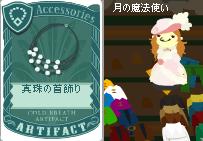 真珠の首飾り&月の称号