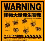 ミツバチ大量発生