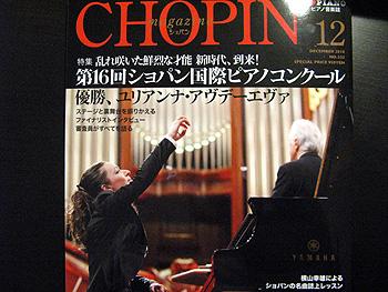 月刊ショパン