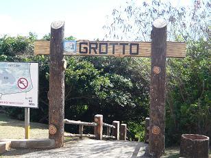 グロット1