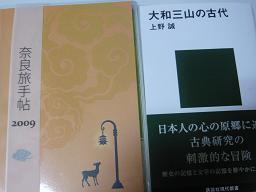 2009奈良手帳