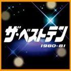 ザ・ベストテン80~81