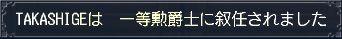041011 爵位2