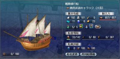 041911 船2