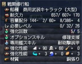 041911 船4