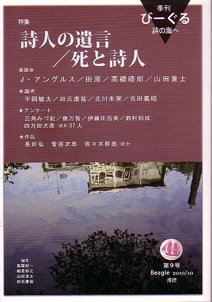 山田憲士③
