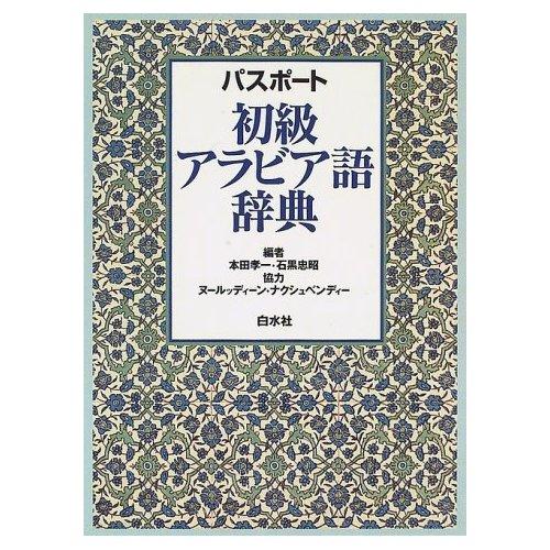 4560000999.09アラビア語辞典