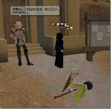 mabinogi_2009_06_24_001