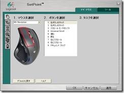 SetPoint02