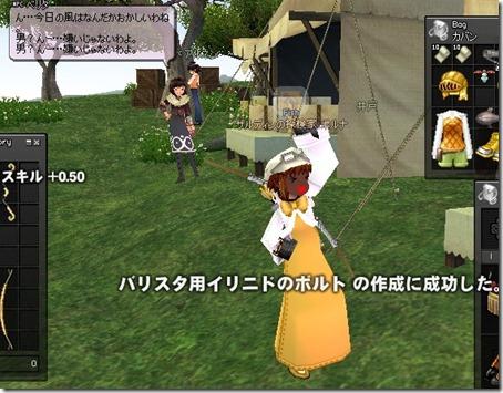 mabinogi_2009_06_16_001