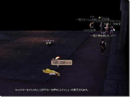 mabinogi_2009_06_19_002