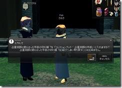 mabinogi_2009_01_09_001