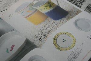 カタログの商品