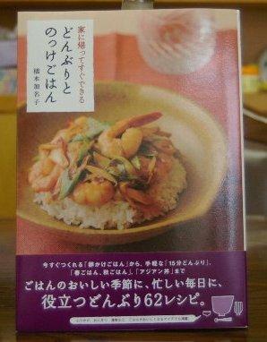 橋本加名子さんの本400