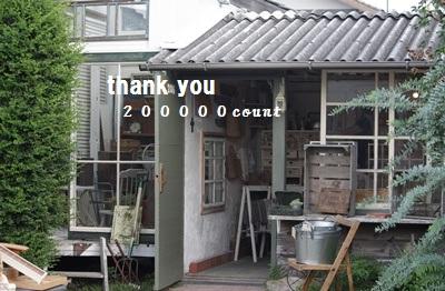 200000カウント