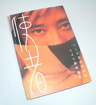 ryunosuke1534-img320x349-1208102893cimg3161.jpg