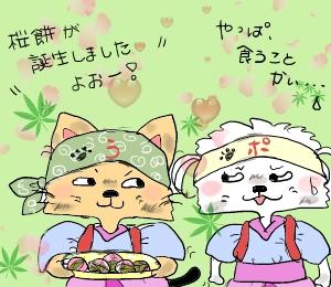 桜餅誕生^^
