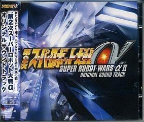 第2次スーパーロボット大戦αオリジナルサウンドトラック
