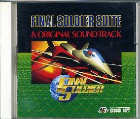 ファイナルソルジャー組曲&オリジナル・サウンド・トラック