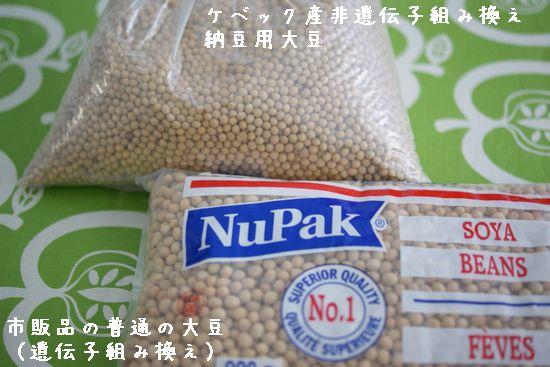natto3.jpg