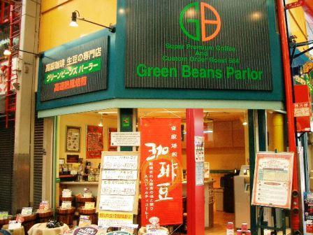 200921Green Beans