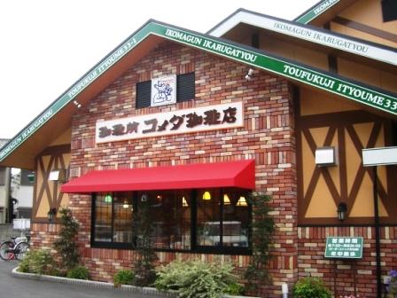 200927コメダ珈琲店