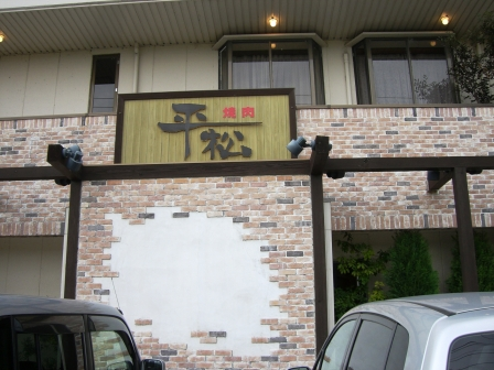 201012平松