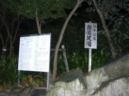 201012洲本温泉