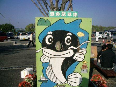 201019道の駅草津