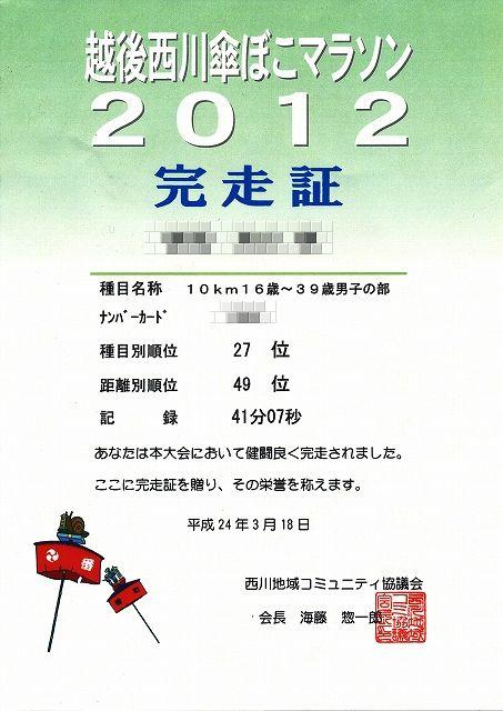 20120318-2.jpg