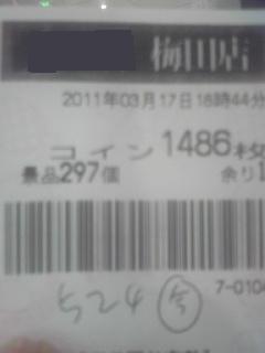 大阪D店アイム