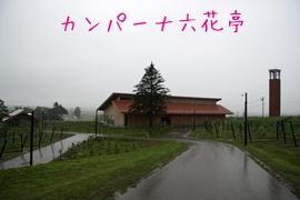 2011Hokkaidok1