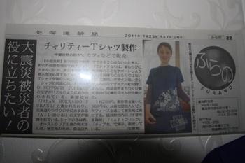 2011HokkaidoBJ18.jpg