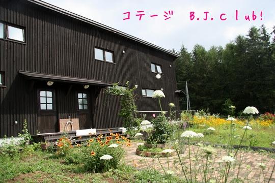 2011HokkaidoBJ21.jpg