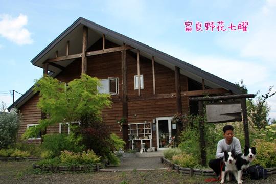 2011HokkaidoBf21.jpg