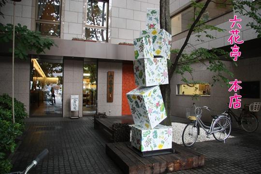 2011HokkaidoO17.jpg