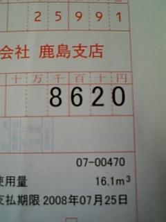 012_20080728122225.jpg