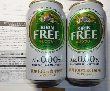 ノンアルコールビール!