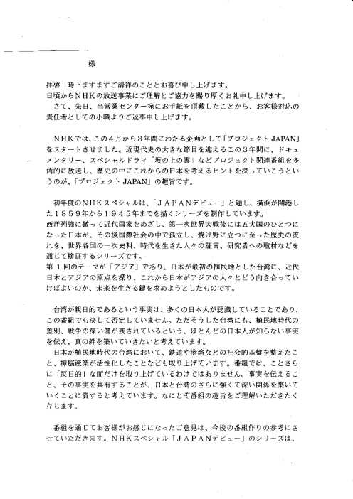 NHKよりの返信1頁目