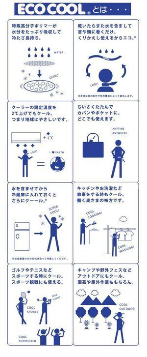 ecocool_01-thumb.jpg