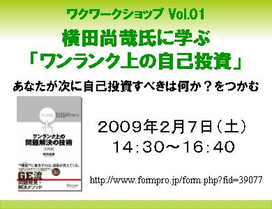 ワクワークショップ Vol.01