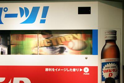 福岡ドーム広告